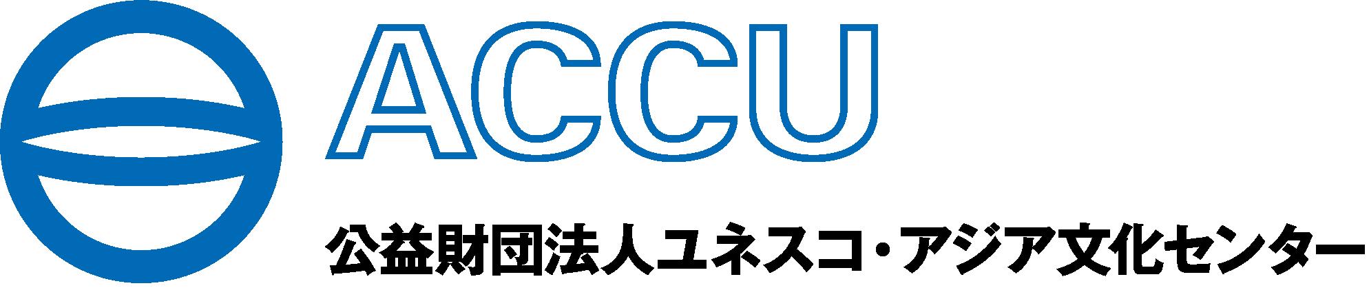 ACCU 公益財団法人ユネスコ・アジア文化センター